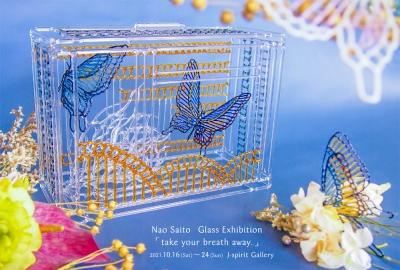 10/16~10/24 卒業生齋藤直さんが、ジェイ・スピリット ギャラリー(京都)で「齋藤直 個展 ー息を呑むガラス展ー」を開催されます。0