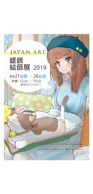8/21~26嵯峨美術大学キャラクターデザイン領域の在学生がイロリムラ(大阪)で「JAPAN ART 嵯峨絵師展」を開催します0