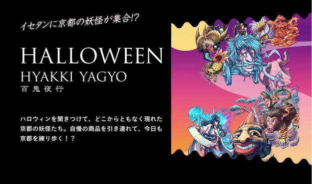 10/24~31ジェイアール京都伊勢丹「HALLOWEEN 百鬼夜行」に、本学学生団体「百妖箱」主催のモノノケ市と卒業生アーティストMIZPAMさんが参加されます。0