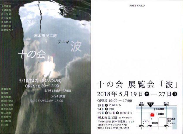 5/19~27卒業生藤井のぶおさんが、洲本市民工房(兵庫県)で開催される『十の会テーマ作品展「波」』に出品されます。0