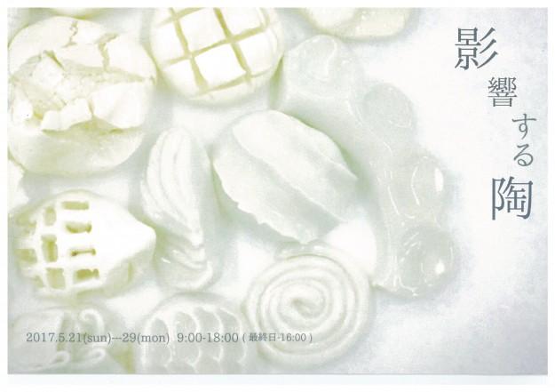 5/21~29陶芸を学ぶ学生が本学アートスペース嵐(玄関ホールギャラリー)でグループ展「影響する陶」を開催します。0