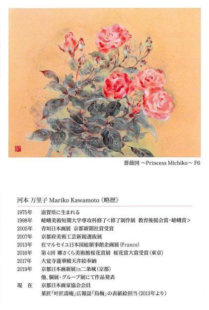 7/10~16卒業生河本万里子さんが大丸心斎橋店で「河本万里子日本画展~はなのめぐり~」を開催されます。0