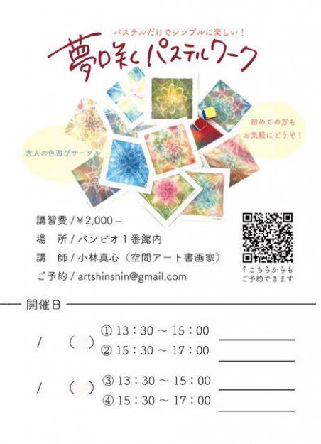 1/23卒業生小林真心さんが、長岡京市中央生涯学習センター バンビオ1番館(長岡京市)で、アートワーク講座「夢咲くパステルワーク」を開催されます。0