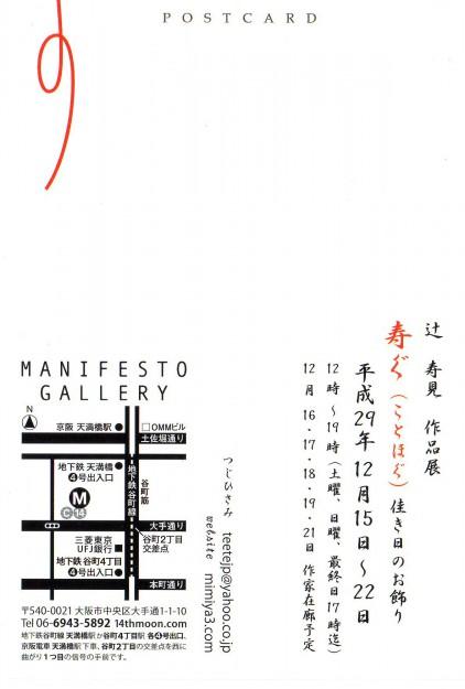 12/15~22卒業生辻寿見さんが、MANIFESTO  GALLERY(大阪)で個展を開催されます。1