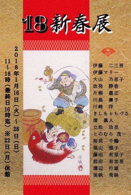 1/16~1/28卒業生川﨑洋さんが、ちいさいおうち(京都)で開催される「'18新春展」に出品されます。0