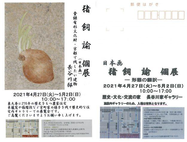 4/27~5/2卒業生猪飼 諭さんが、長谷川家ギャラリー(京都)で「猪飼 諭 個展」を開催されます。0