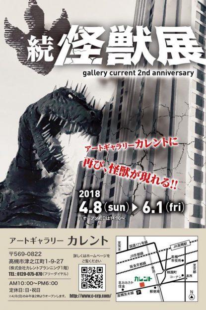 4/8~6/1卒業生堀江陽子さんが運営する「アートギャラリーカレント」(高槻市)で、2周年記念企画「続.怪獣展」を開催中です。0