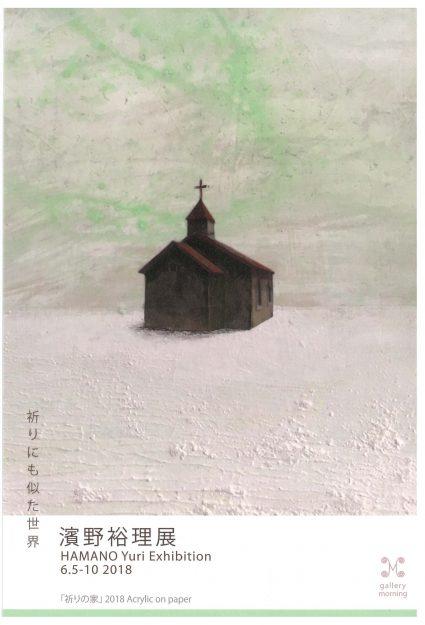 6/5~10卒業生濱野裕理さんが京都・ギャラリーモーニングで個展「濱野裕理展 祈りにも似た世界」を開催中です。0