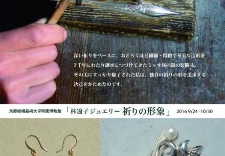 「林遼子ジュエリー 祈りの形象」