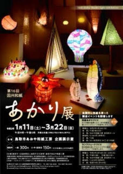 1/11~3/22卒業生藤原正和さんが、「第16回因州和紙あかり展」で準大賞を受賞されました。「第16回因州和紙あかり展」は、あおや和紙工房(鳥取市)で開催中です。0