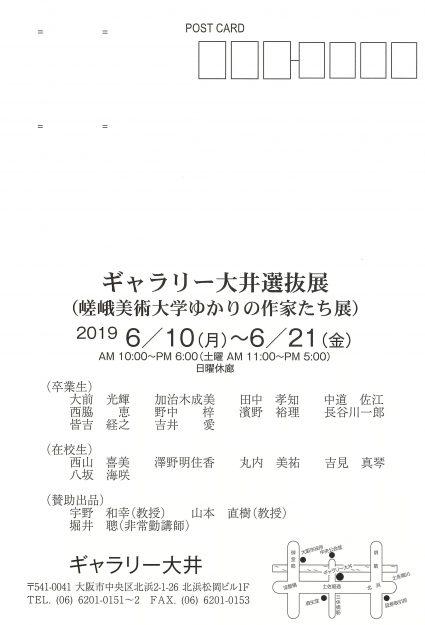 6/10~21本学卒業生、在学生、教員がギャラリー大井(大阪市)で「嵯峨美術大学ゆかりの作家たち展」に出品します。1