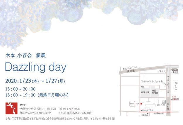 1/23~27大学院1年次生木本小百合さんがgalleryそら(大阪市)で、個展「Dazzling day」を開催されます。1