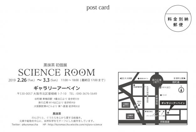 2/26~3/3卒業生黒抹茶さんが大阪・ギャラリーアーベインで初個展「SCIENCE ROOM」を開催されます。1