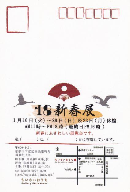 1/16~1/28卒業生川﨑洋さんが、ちいさいおうち(京都)で開催される「'18新春展」に出品されます。1