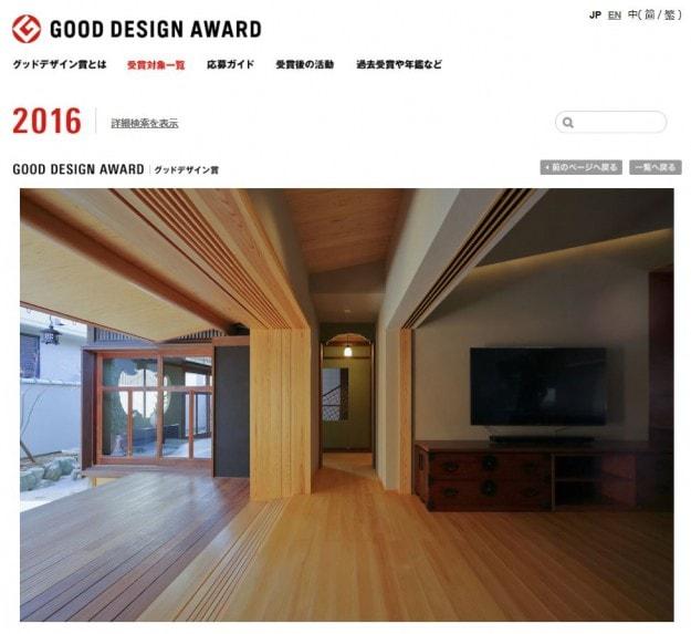 卒業生田村 篤昌さんが住宅設計で「2016年度グッドデザイン賞」を受賞されました。0