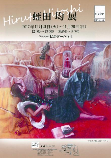 11/21~26 卒業生で非常勤講師の蛭田均さんがギャラリーヒルゲート(京都)で個展を開催されます。0