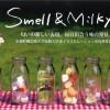 Smell&Milky表