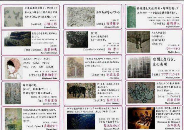 5/18~22卒業生比佐水音さんが、ウィングス京都(京都)で開催される「第24回日本画尖展」に出品されます。1