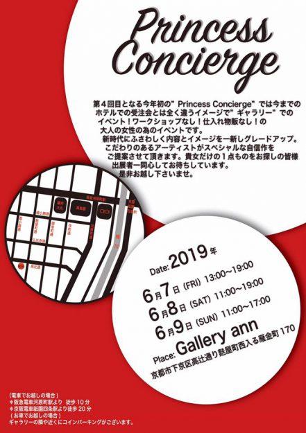 6/7~9卒業生竹中彩夏さんが、Gallery ann(京都)で開催されるイベント「Princess Concierge」に参加されます。1