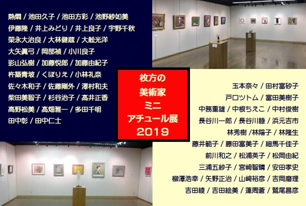 11/29~12/11卒業生井上良子さんが、「枚方の美術家 ミニアチュール展2019」(枚方市民ギャラリー・枚方市)に出品されます。0