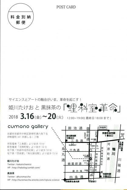 3/16~20卒業生増田彩香さんが、京都・cumono galleryで二人展「理科室革命」を開催されます。1