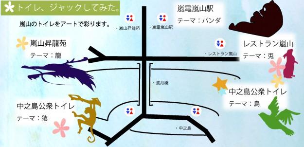 8/1~10嵐山アートプロジェクト「嵐山、ジャックしてみた。-ufufu 嵐山-」を行います。1