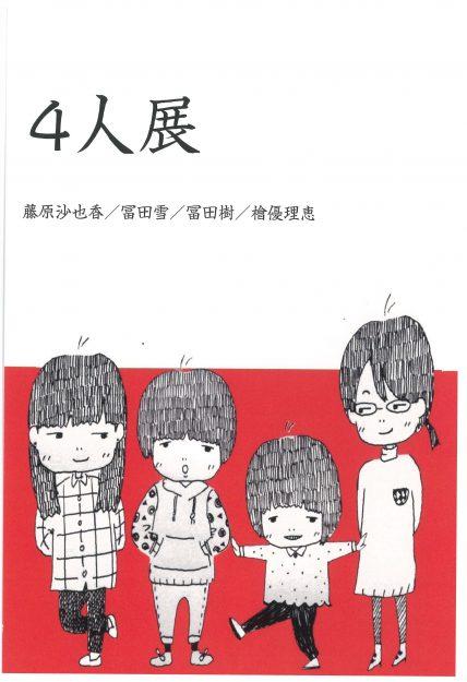4/17~22造形学科油画の卒業生藤原沙也香さん、冨田雪さん、冨田樹さん、檜優理恵さんが大阪・Galleryアーベインで『4人展』を開催します。0