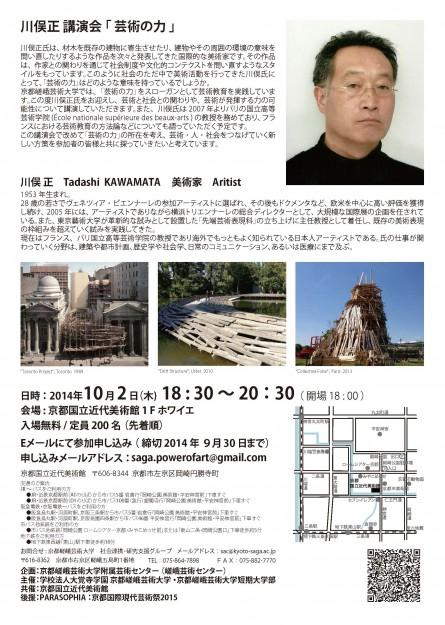 「川俣 正 芸術の力 講演会」の開催について1