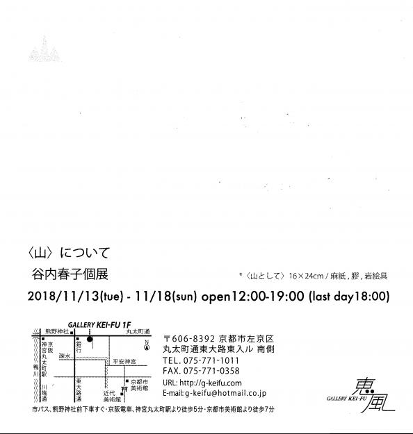 11/13~18短期大学・谷内春子講師が、ギャラリー恵風(京都)で個展「<山>について」を開催します。1