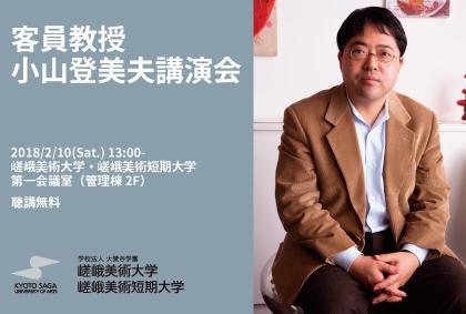 2/10客員教授小山登美夫講演会を開催します。0