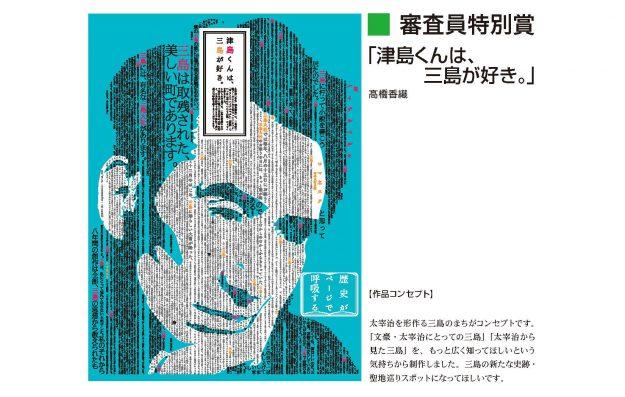 卒業生髙橋香織さんが静岡新聞広告賞「審査員特別賞」を受賞されました。0