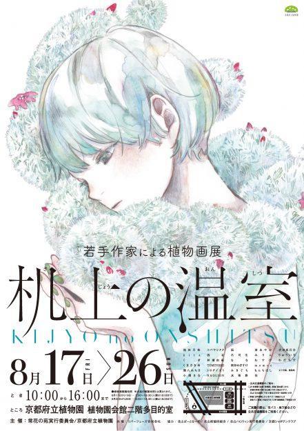 8/17~8/26卒業生のむすびさんが、京都府立植物園で開催される「机上の温室」に出展されます。0