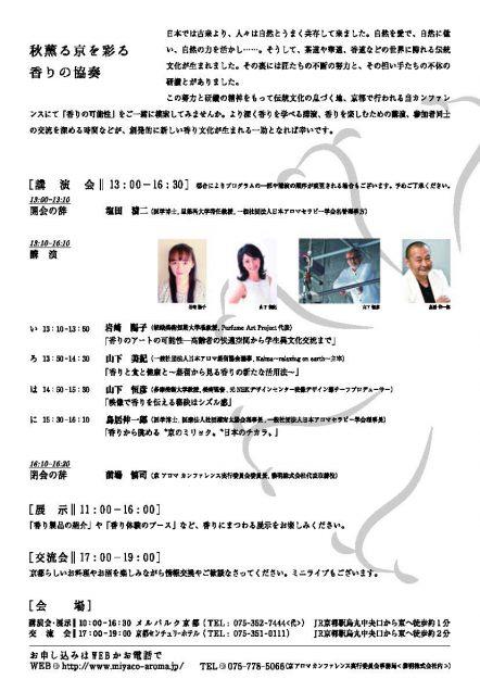 10/20本学短期大学准教授・岩﨑陽子がメルパルク京都における「第3回京アロマカンファレンス」で香りのアートや研究活動について講演します。1