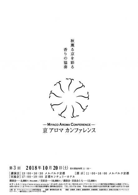 10/20本学短期大学准教授・岩﨑陽子がメルパルク京都における「第3回京アロマカンファレンス」で香りのアートや研究活動について講演します。0