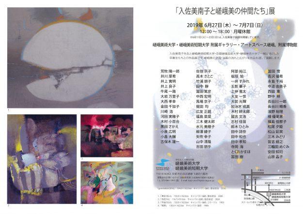 入佐美南子 退職記念展「-存在- イメージの形象」 第1章「入佐美南子展」1