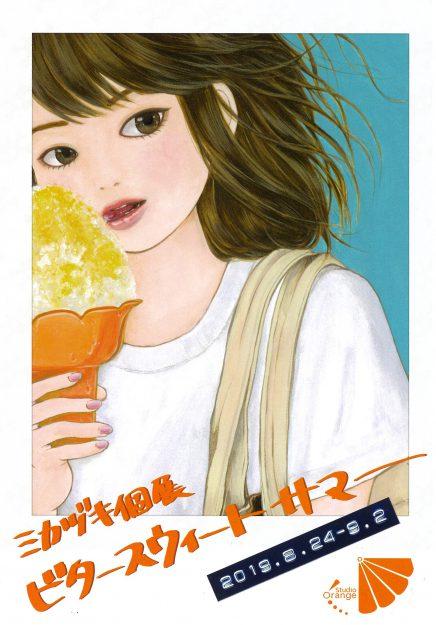 8/24~9/2短期大学コミックアート分野非常勤講師ミカヅキ先生がスタジオオレンジ(神戸市)で個展「ビタースウィートサマー」を開催されます0