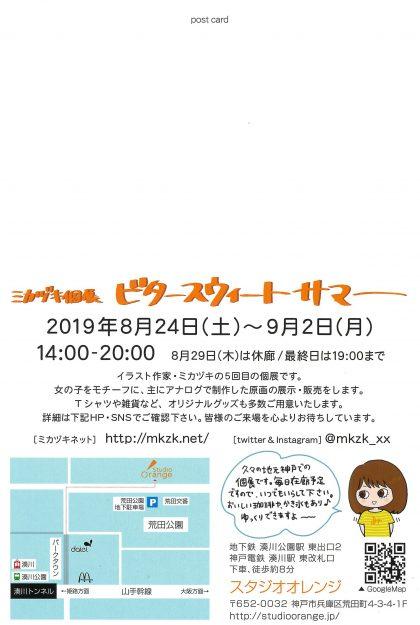 8/24~9/2短期大学コミックアート分野非常勤講師ミカヅキ先生がスタジオオレンジ(神戸市)で個展「ビタースウィートサマー」を開催されます1