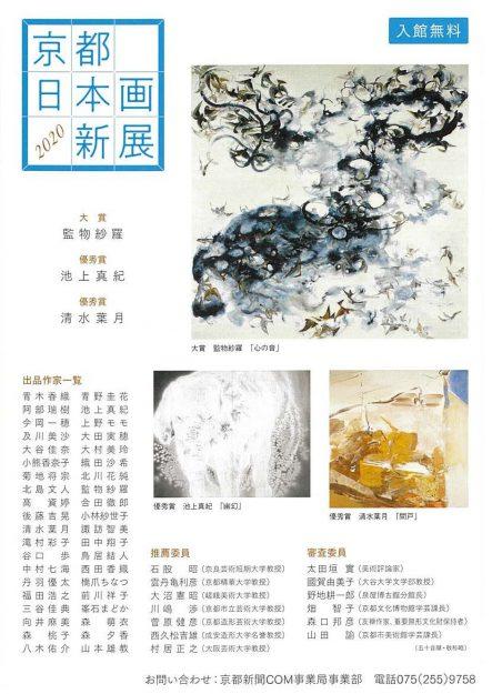 非常勤講師の池上真紀先生が『京都日本画新展2020』で優秀賞を受賞されました。1