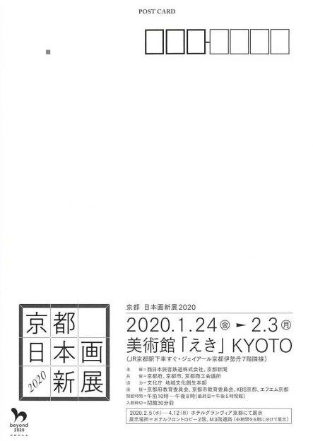 非常勤講師の池上真紀先生が『京都日本画新展2020』で優秀賞を受賞されました。2