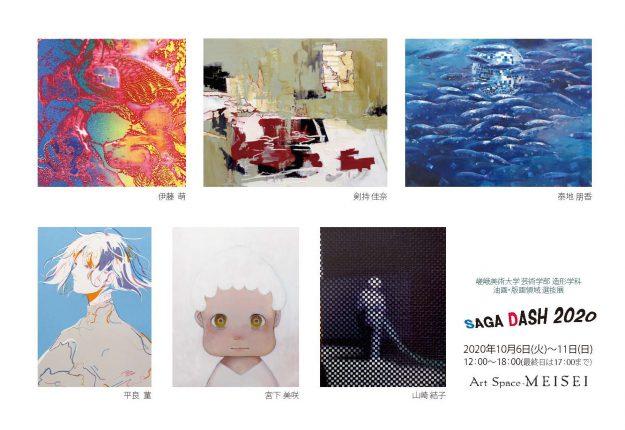 10/6~11芸術学部造形学科油画・版画領域がArt Space-MEISEI(京都)で、選抜展「SAGA DASH 2020」を開催します。0