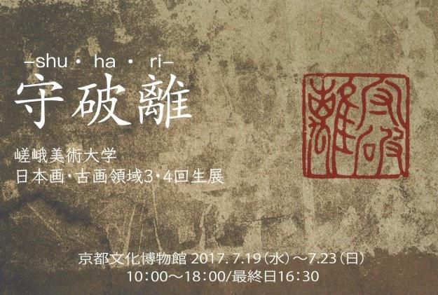 嵯峨美術大学 日本画・古画領域3・4回生展『守破離-shu・ha・ri-』0