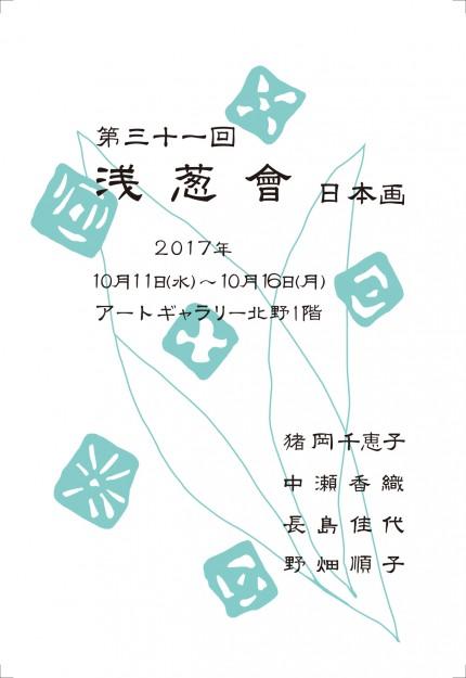 10/11~16嵯峨美術短大日本画13期卒業生によるグループ展「第31回 浅葱會」がアートギャラリー北野(京都市)で開催されます。0