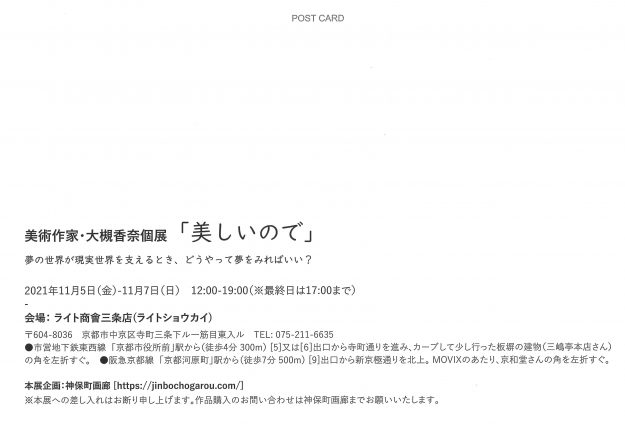 11/5~7 大槻香奈客員教授がライト商會三条店(京都)で、美術作家・大槻香奈個展「美しいので」を開催されます。1