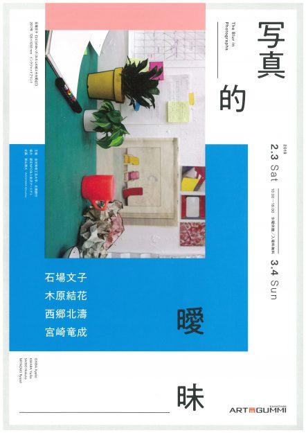2/3~3/4卒業生石場文子さんが金沢アートグミで展覧会『写真的曖昧』に出品されています。0