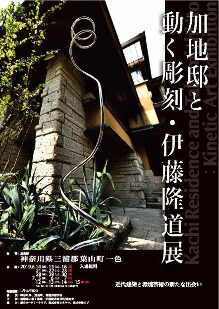 7/6大森正夫教授が「加地邸と動く彫刻・伊藤隆道展」(神奈川県)での記念講演会「近代建築と環境芸術の新たな出会い・環境リノベーション」にパネリストとして登壇します。0