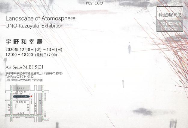 12/8~13 芸術学部 宇野和幸教授がArt Space-MEISEI(京都)で個展「Landscape of Atomosphere」を開催します。1