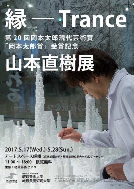 第20回岡本太郎現代芸術賞「岡本太郎賞」受賞記念 山本直樹展「縁―Trance」0