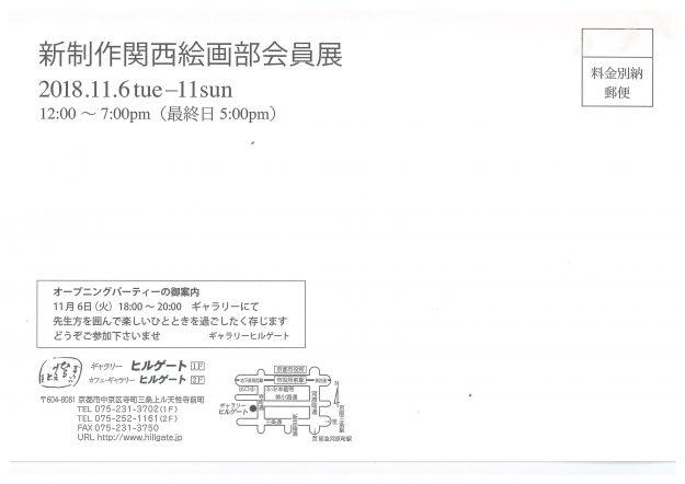 11/6~11卒業生で非常勤講師の蛭田均さんがギャラリーヒルゲート(京都)で開催の「新制作関西絵画部会員展」に出品されます。1