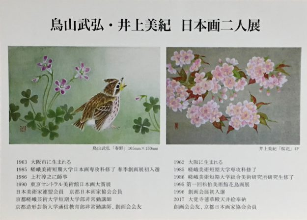 3/14~20卒業生鳥山武弘さん、井上美紀さんが、「日本画二人展」を開催されます。0