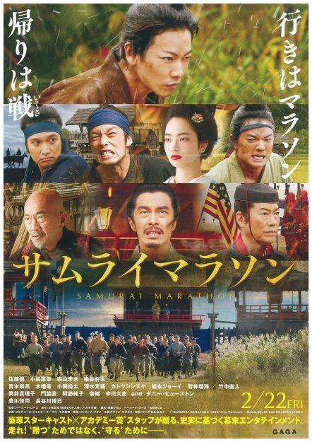 卒業生渡邊佳織さんが、現在公開中の映画「サムライマラソン」で美術製作を担当されました。0